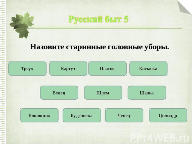 Русский быт 5Назовите старинные головные уборы.
