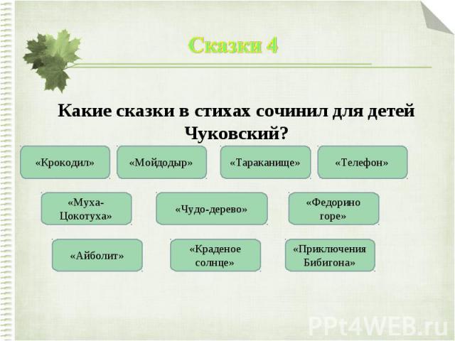 Сказки 4Какие сказки в стихах сочинил для детей Чуковский?