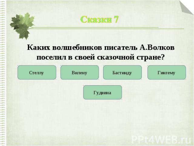 Сказки 7Каких волшебников писатель А.Волков поселил в своей сказочной стране?