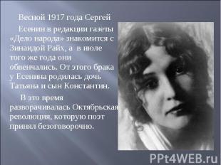 Весной 1917 года Сергей Есенин в редакции газеты «Дело народа» знакомится с Зина