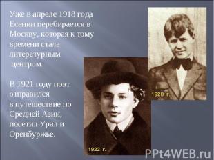 Уже в апреле 1918 года Есенин перебирается в Москву, которая к тому времени стал
