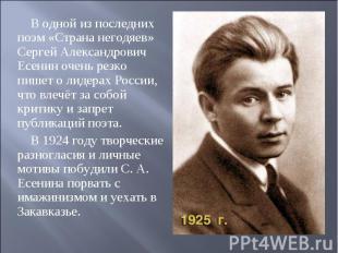 В одной из последних поэм «Страна негодяев» Сергей Александрович Есенин очень ре