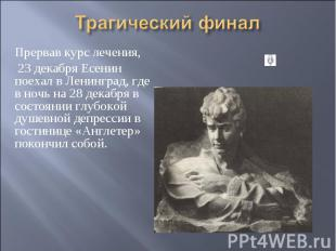 Прервав курс лечения, 23 декабря Есенин поехал в Ленинград, где в ночь на 28 дек