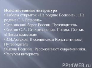 Использованная литератураНаборы открыток «На родине Есенина», «На родине С.А.Есе