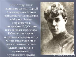 В 1912 году, после окончания школы, Сергей Александрович Есенин отправляется на