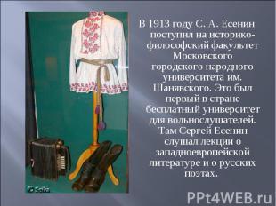 В 1913 году С. А. Есенин поступил на историко-философский факультет Московского