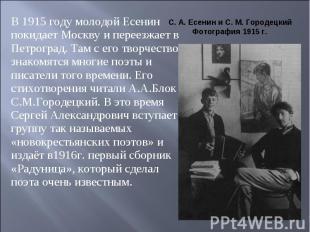 В 1915 году молодой Есенин покидает Москву и переезжает в Петроград. Там с его т