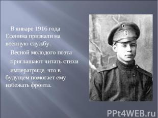 В январе 1916 года Есенина призвали на военную службу. Весной молодого поэта при