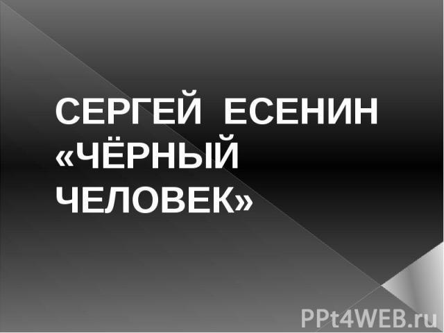 Сергей есенин «черный человек»