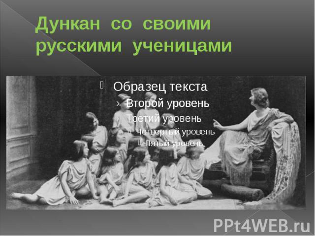 Дункан со своими русскими ученицами