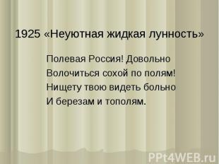 1925 «Неуютная жидкая лунность»Полевая Россия! ДовольноВолочиться сохой по полям
