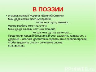 В ПОЭЗИИотрывок поэмы Пушкина «Евгений Онегин»Мой дядя самых честных правил, Ког