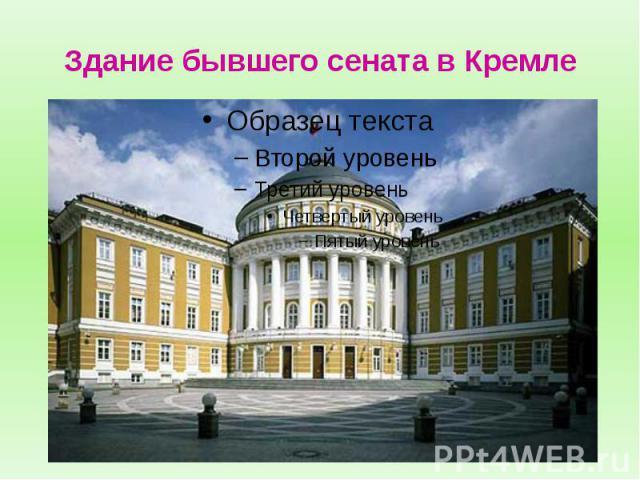 Здание бывшего сената в Кремле