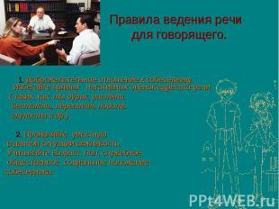 Правила ведения речи для говорящего. 1. Доброжелательное отношение к собеседнику
