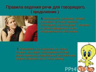 Правила ведения речи для говорящего. ( продолжение ) 6. Используйте ту лексику,