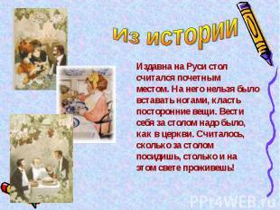 Из истории Издавна на Руси стол считался почетнымместом. На него нельзя было вст