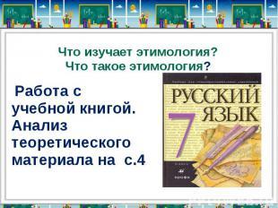 Что изучает этимология?Что такое этимология? Работа с учебной книгой.Анализ теор