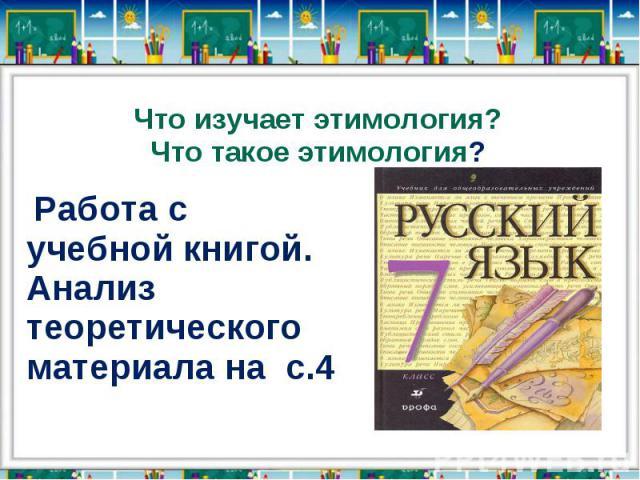 Что изучает этимология?Что такое этимология? Работа с учебной книгой.Анализ теоретического материала на с.4