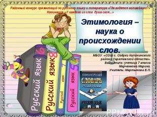 Районный конкурс презентаций по русскому языку и литературе «Где водятся волшебн