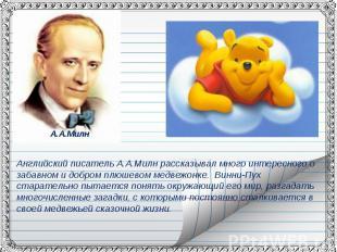 Английский писатель А.А.Милн рассказывал много интересного о забавном и добром п
