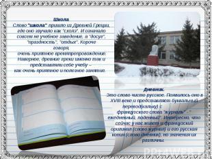 "ШколаСлово ""школа"" пришло из Древней Греции, где оно звучало как ""схолэ"". И озна"