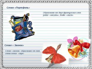 Образовано от двух французских слов: potter- «носить», feulle- «лист» Слово « Зв