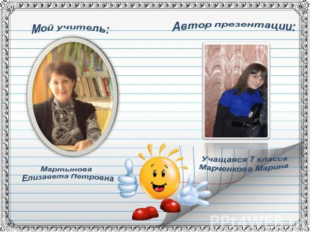 Мартынова Елизавета Петровна Учащаяся 7 класса Марченкова Марина
