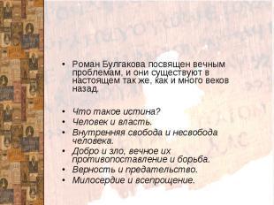 ИтогиРоман Булгакова посвящен вечным проблемам, и они существуют в настоящем так