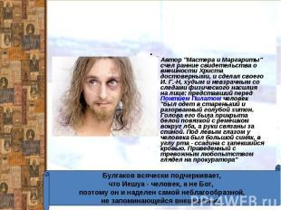 """ВнешностьАвтор """"Мастера и Маргариты"""" счел ранние свидетельства о внешности Христ"""