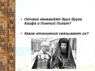 Каифа и Понтий ПилатОтчего ненавидят друг друга Каифа и Понтий Пилат? Какие отно