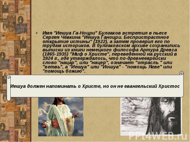 Иешуа и ИисусИмя