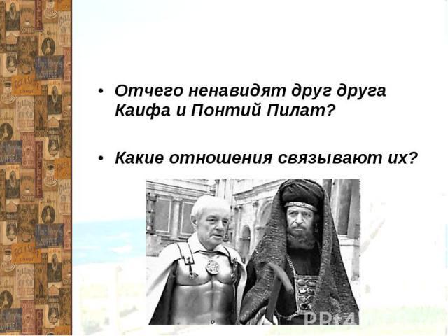Каифа и Понтий ПилатОтчего ненавидят друг друга Каифа и Понтий Пилат? Какие отношения связывают их?