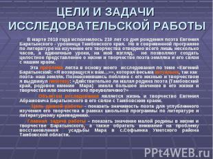 ЦЕЛИ И ЗАДАЧИ ИССЛЕДОВАТЕЛЬСКОЙ РАБОТЫ В марте 2010 года исполнилось 210 лет со