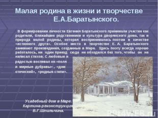 Малая родина в жизни и творчестве Е.А.Баратынского. В формировании личности Евге
