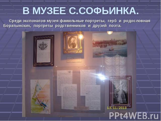 В МУЗЕЕ С.СОФЬИНКА. Среди экспонатов музея фамильные портреты, герб и родословная Боратынских, портреты родственников и друзей поэта.