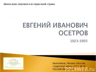 Имена моих земляков в истории моей страны ЕВГЕНИЙ ИВАНОВИЧ ОСЕТРОВ 1923-1993 Вып