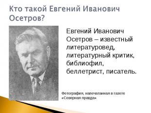 Кто такой Евгений Иванович Осетров?Евгений Иванович Осетров – известный литерату