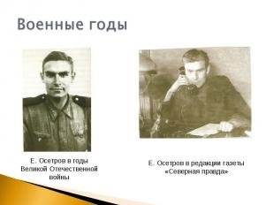 Военные годыЕ. Осетров в годы Великой Отечественной войныЕ. Осетров в редакции г