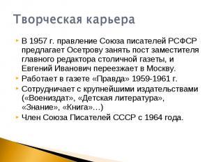 Творческая карьераВ 1957 г. правление Союза писателей РСФСР предлагает Осетрову