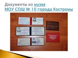 Документы из музея МОУ СОШ № 10 города Костромы