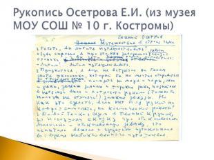 Рукопись Осетрова Е.И. (из музея МОУ СОШ № 10 г. Костромы)