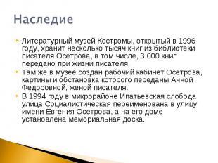 НаследиеЛитературный музей Костромы, открытый в 1996 году, хранит несколько тыся