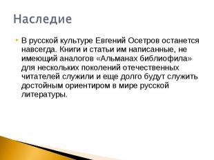 НаследиеВ русской культуре Евгений Осетров останется навсегда. Книги и статьи им