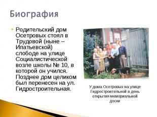 БиографияРодительский дом Осетровых стоял в Трудовой (ныне – Ипатьевской) слобод