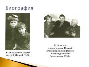БиографияЕ. Осетров со старшей сестрой Марией, 1927 г.Е. Осетров с родителями: М