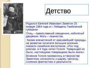 ДетствоРодился Евгений Иванович Замятин 20 января 1884 года в г. Лебедянь Тамбов