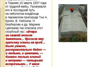 Умер Евгений Замятин вПариже 10марта 1937 года отгрудной жабы. Провожали его