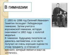 В гимназииС 1893 по 1896 год Евгений Иванович Замятин посещает Лебедянскую гимна