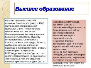 Высшее образованиеОкончив гимназию с золотой медалью, Замятин поступает в 1902 г