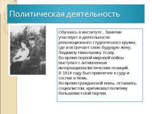 Политическая деятельностьОбучаясь в институте , Замятин участвует в деятельности